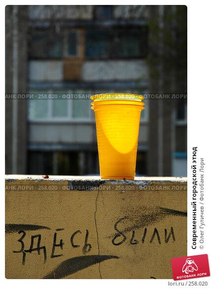 Современный городской этюд, фото № 258020, снято 9 мая 2007 г. (c) Олег Гуличев / Фотобанк Лори