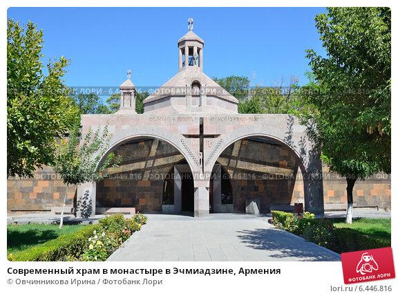 Купить «Современный храм в монастыре в Эчмиадзине, Армения», фото № 6446816, снято 16 сентября 2014 г. (c) Овчинникова Ирина / Фотобанк Лори