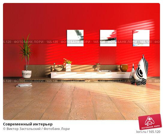 Современный интерьер, иллюстрация № 165120 (c) Виктор Застольский / Фотобанк Лори