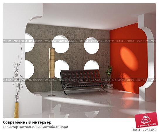 Современный интерьер, иллюстрация № 257852 (c) Виктор Застольский / Фотобанк Лори