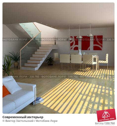 Современный интерьер, иллюстрация № 330760 (c) Виктор Застольский / Фотобанк Лори