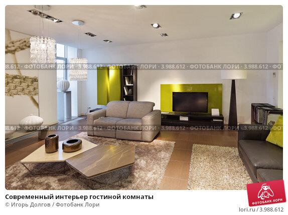 Купить «Современный интерьер гостиной комнаты», фото № 3988612, снято 3 ноября 2012 г. (c) Игорь Долгов / Фотобанк Лори