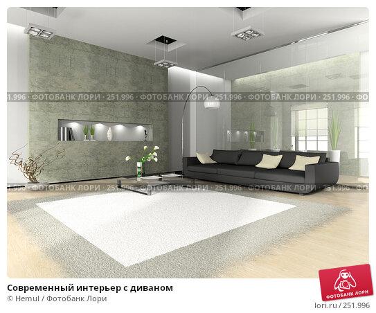 Современный интерьер с диваном, иллюстрация № 251996 (c) Hemul / Фотобанк Лори