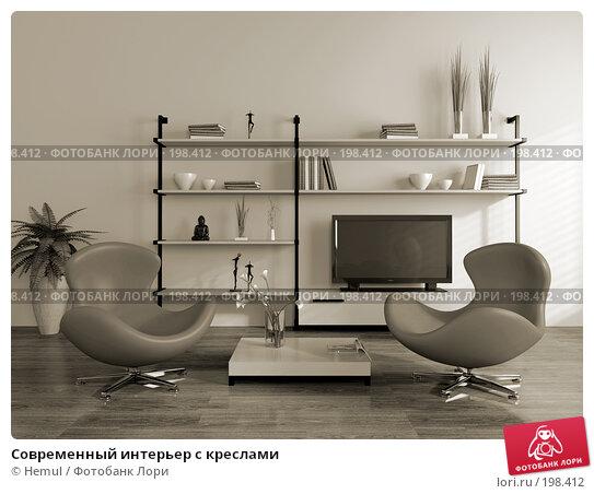 Современный интерьер с креслами, иллюстрация № 198412 (c) Hemul / Фотобанк Лори