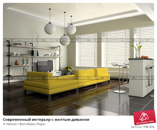 Современный интерьер с желтым диваном, иллюстрация № 198416 (c) Hemul / Фотобанк Лори
