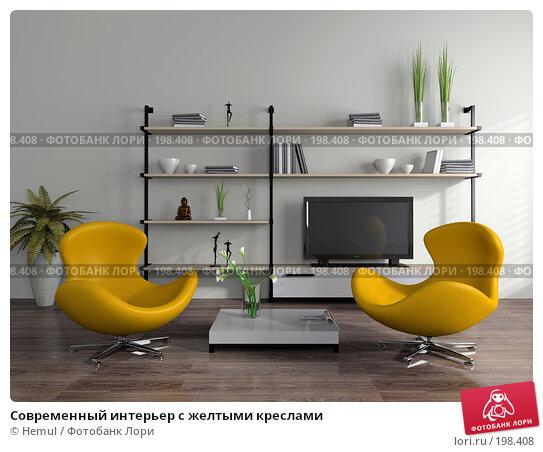 Купить «Современный интерьер с желтыми креслами», иллюстрация № 198408 (c) Hemul / Фотобанк Лори