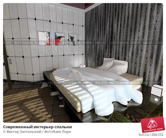 Современный интерьер спальни, иллюстрация № 204312 (c) Виктор Застольский / Фотобанк Лори