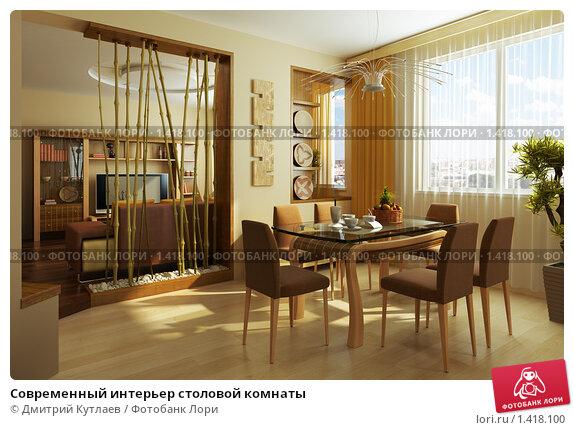 Купить «Современный интерьер столовой комнаты», иллюстрация № 1418100 (c) Дмитрий Кутлаев / Фотобанк Лори