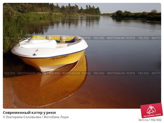 Современный катер у реки, фото № 192932, снято 13 августа 2007 г. (c) Екатерина Соловьева / Фотобанк Лори