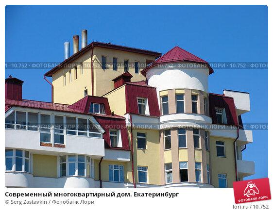 Современный многоквартирный дом. Екатеринбург, фото № 10752, снято 4 июня 2005 г. (c) Serg Zastavkin / Фотобанк Лори
