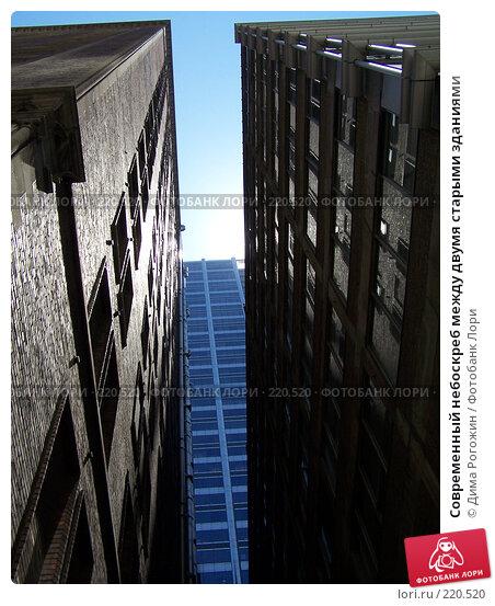 Современный небоскреб между двумя старыми зданиями, фото № 220520, снято 5 июня 2006 г. (c) Дима Рогожин / Фотобанк Лори