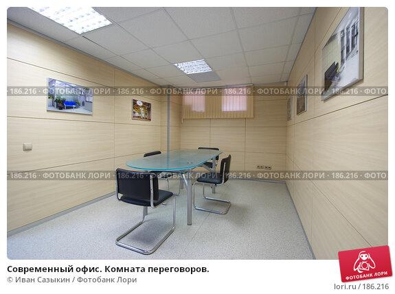 Современный офис. Комната переговоров., фото № 186216, снято 31 августа 2007 г. (c) Иван Сазыкин / Фотобанк Лори