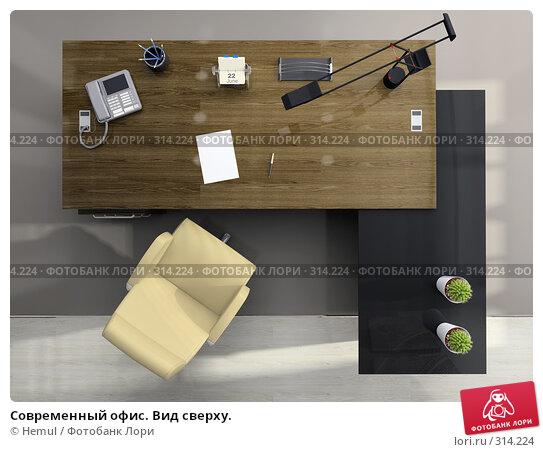 Современный офис. Вид сверху., иллюстрация № 314224 (c) Hemul / Фотобанк Лори