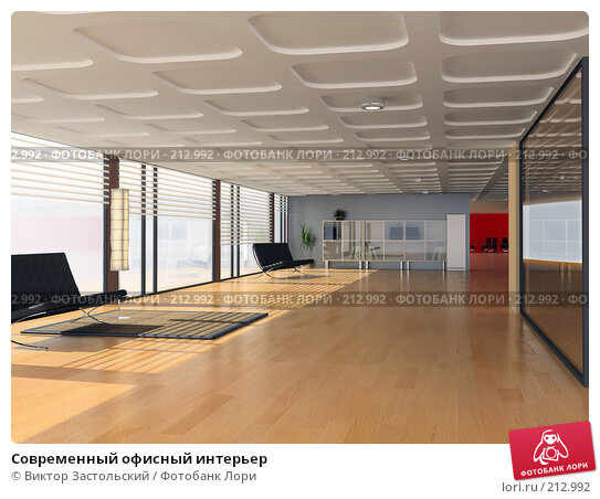 Современный офисный интерьер, иллюстрация № 212992 (c) Виктор Застольский / Фотобанк Лори