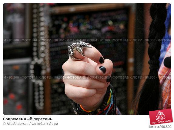 Купить «Современный перстень», фото № 90300, снято 24 августа 2007 г. (c) Alla Andersen / Фотобанк Лори