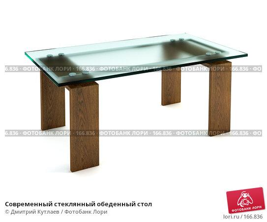 Современный стеклянный обеденный стол, иллюстрация № 166836 (c) Дмитрий Кутлаев / Фотобанк Лори