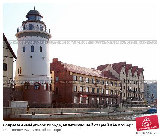 Современный уголок города, имитирующей старый Кёнигсберг, фото № 85772, снято 6 сентября 2007 г. (c) Parmenov Pavel / Фотобанк Лори