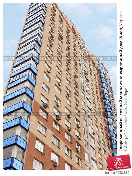 Современный высотный монолитно-кирпичный дом (Киев, Украина), фото № 258832, снято 12 апреля 2008 г. (c) Дмитрий Яковлев / Фотобанк Лори