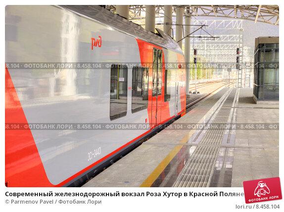 Купить «Современный железнодорожный вокзал Роза Хутор в Красной Поляне», фото № 8458104, снято 29 апреля 2015 г. (c) Parmenov Pavel / Фотобанк Лори