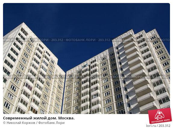 Современный жилой дом. Москва., фото № 203312, снято 16 февраля 2008 г. (c) Николай Коржов / Фотобанк Лори
