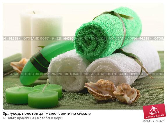 Купить «Spa-уход: полотенца, мыло, свечи на сизале», фото № 94328, снято 6 октября 2007 г. (c) Ольга Красавина / Фотобанк Лори