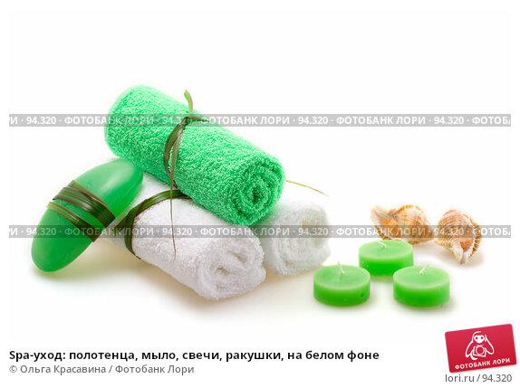 Spa-уход: полотенца, мыло, свечи, ракушки, на белом фоне, фото № 94320, снято 6 октября 2007 г. (c) Ольга Красавина / Фотобанк Лори