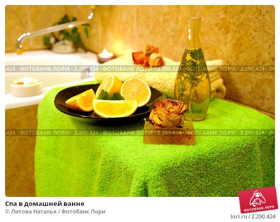 Купить «Спа в домашней ванне», фото № 2290424, снято 10 декабря 2010 г. (c) Литова Наталья / Фотобанк Лори