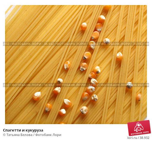 Спагетти и кукуруза, эксклюзивное фото № 38932, снято 8 февраля 2006 г. (c) Татьяна Белова / Фотобанк Лори
