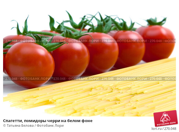Купить «Спагетти, помидоры черри на белом фоне», фото № 270048, снято 22 апреля 2008 г. (c) Татьяна Белова / Фотобанк Лори