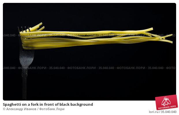 Spaghetti on a fork in front of black background. Стоковое фото, фотограф Александр Иванов / Фотобанк Лори