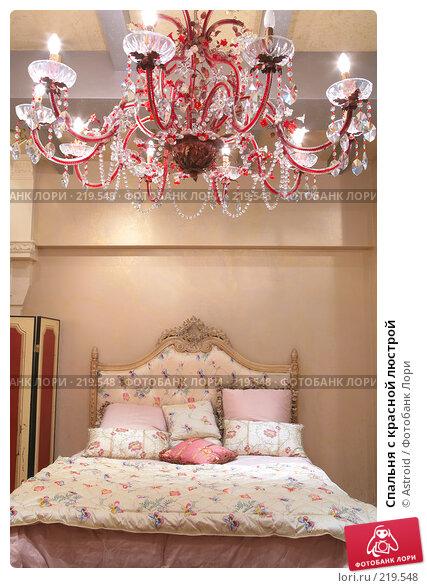 Спальня с красной люстрой, фото № 219548, снято 7 марта 2008 г. (c) Astroid / Фотобанк Лори