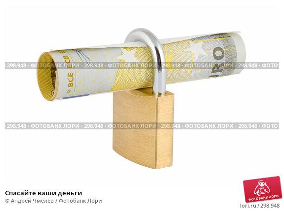 Спасайте ваши деньги, фото № 298948, снято 28 января 2008 г. (c) Андрей Чмелёв / Фотобанк Лори