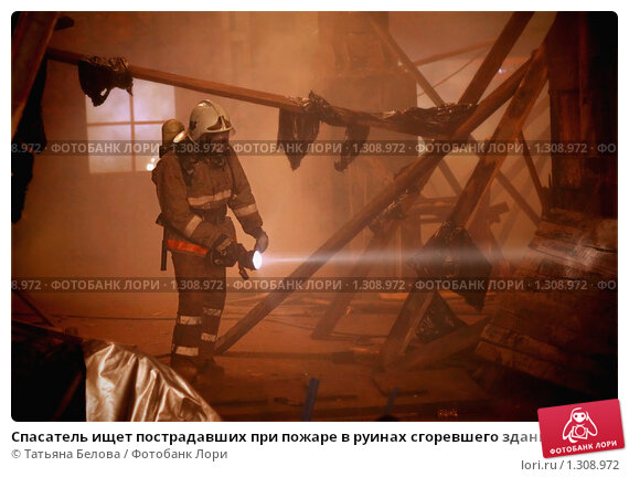 Купить «Спасатель ищет пострадавших при пожаре в руинах сгоревшего здания», фото № 1308972, снято 6 декабря 2009 г. (c) Татьяна Белова / Фотобанк Лори