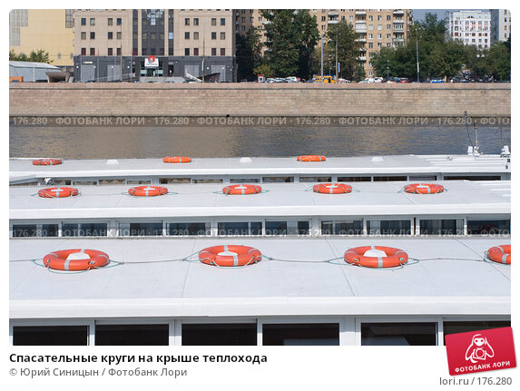 Спасательные круги на крыше теплохода, фото № 176280, снято 24 августа 2007 г. (c) Юрий Синицын / Фотобанк Лори