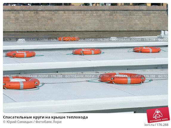 Спасательные круги на крыше теплохода, фото № 176288, снято 24 августа 2007 г. (c) Юрий Синицын / Фотобанк Лори