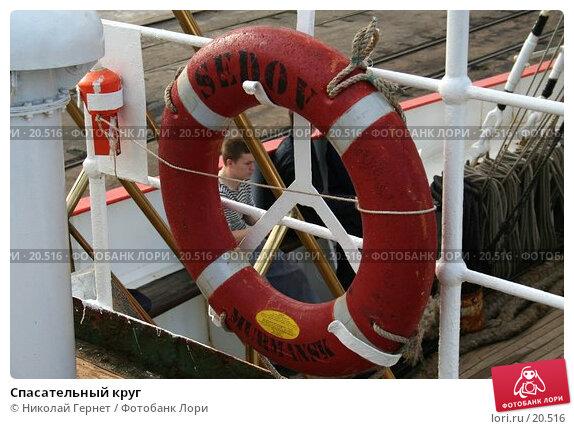 Спасательный круг, фото № 20516, снято 12 сентября 2006 г. (c) Николай Гернет / Фотобанк Лори