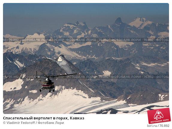 Спасательный вертолет в горах, Кавказ, фото № 70892, снято 25 июля 2007 г. (c) Vladimir Fedoroff / Фотобанк Лори