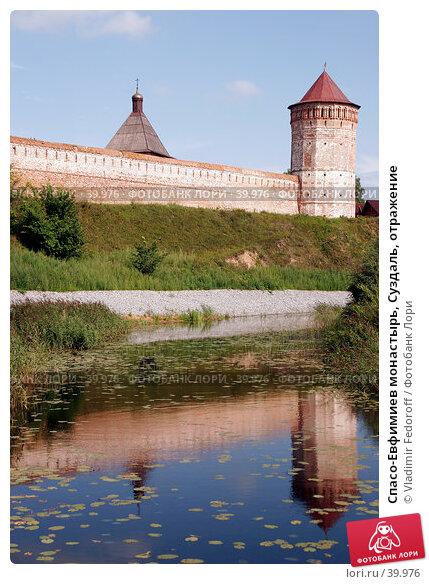 Спасо-Евфимиев монастырь, Суздаль, отражение, фото № 39976, снято 13 августа 2006 г. (c) Vladimir Fedoroff / Фотобанк Лори