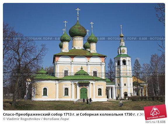Купить «Спасо-Преображенский собор 1713 г. и Соборная колокольня 1730 г. г.Углич», фото № 8608, снято 29 апреля 2006 г. (c) Vladimir Rogozhnikov / Фотобанк Лори