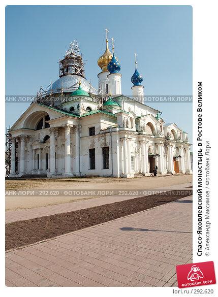 Спасо-Яковлевский монастырь в Ростове Великом, фото № 292620, снято 30 апреля 2006 г. (c) Александр Максимов / Фотобанк Лори