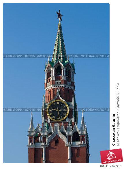 Спасская башня, фото № 87916, снято 25 сентября 2007 г. (c) Алексей Судариков / Фотобанк Лори
