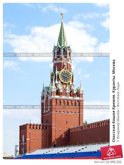 Купить «Спасская башня Кремля. Куранты. Москва», фото № 22950332, снято 11 мая 2016 г. (c) Владимир Макеев / Фотобанк Лори