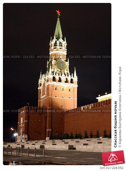 Спасская башня ночью, фото № 224552, снято 3 ноября 2007 г. (c) Карасева Екатерина Олеговна / Фотобанк Лори