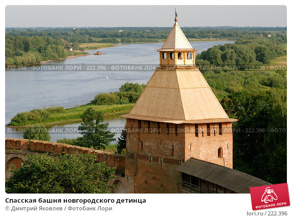 Спасская башня новгородского детинца, фото № 222396, снято 11 августа 2007 г. (c) Дмитрий Яковлев / Фотобанк Лори