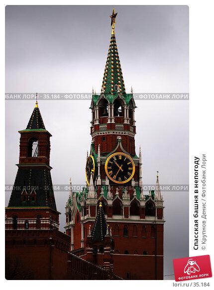 Спасская башня в непогоду, фото № 35184, снято 23 марта 2007 г. (c) Крупнов Денис / Фотобанк Лори