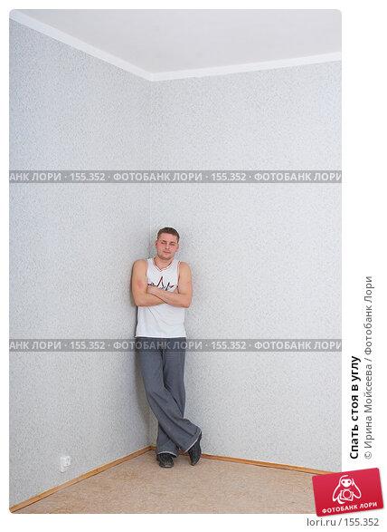 Спать стоя в углу, фото № 155352, снято 5 декабря 2007 г. (c) Ирина Мойсеева / Фотобанк Лори