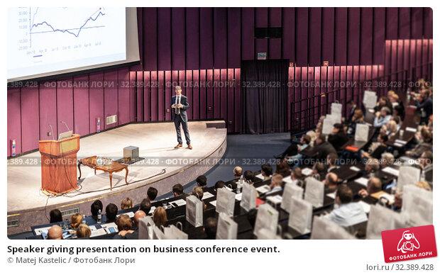 Купить «Speaker giving presentation on business conference event.», фото № 32389428, снято 18 октября 2019 г. (c) Matej Kastelic / Фотобанк Лори