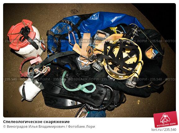Спелеологическое снаряжение, фото № 235540, снято 28 октября 2007 г. (c) Виноградов Илья Владимирович / Фотобанк Лори