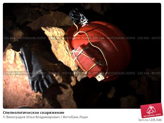 Спелеологическое снаряжение, фото № 235544, снято 28 октября 2007 г. (c) Виноградов Илья Владимирович / Фотобанк Лори