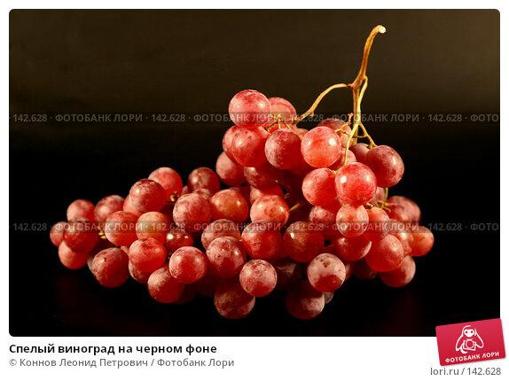 Спелый виноград на черном фоне, фото № 142628, снято 2 декабря 2007 г. (c) Коннов Леонид Петрович / Фотобанк Лори